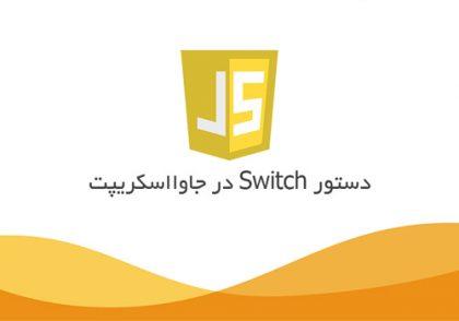 دستور Switch در جاوااسکریپت