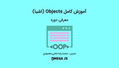 آموزش کامل Objects